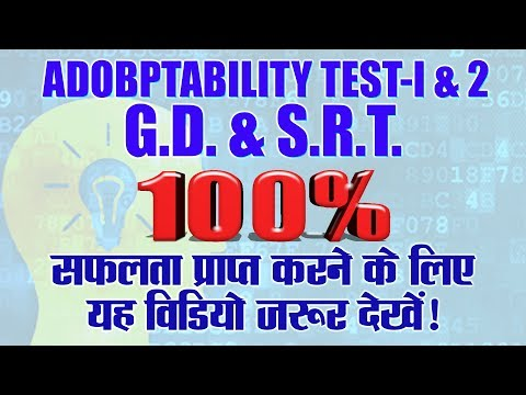 GD & SRT (Adaptability Test-1 & 2) exam में 100%  सफ़लता प्राप्त करने के लिए यह वीडियो ज़रूर देखें