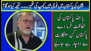 Harf E Raz With Orya Maqbol Jan   8 January 2018   Neo News