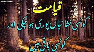 Qayamat Ki Nishaniyan In Urdu | Peace4Everyone