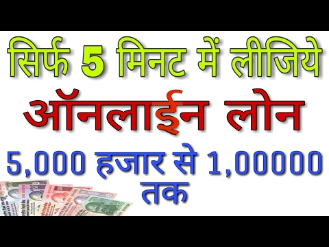 Online Loan Lijiye Sirf 5 minutes Me Part 2