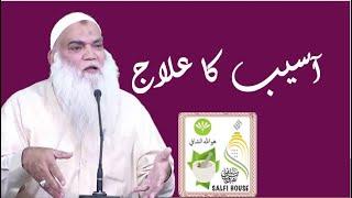 Aseeb Ka Elaaj 29-01-2020 | Sheikh Muhammad Iqbal Salfi