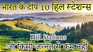 Top 10 Best Hill Stations in India | MOST Beautiful (2019) भारत के 10 खूबसूरत हिल स्टेशन