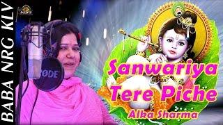 New Rajasthani Bhajan 2017 ~ Sanwariya Tere Piche ~ Alka Sharma ~ Shree Krishna Bhajan ~ FULL HD