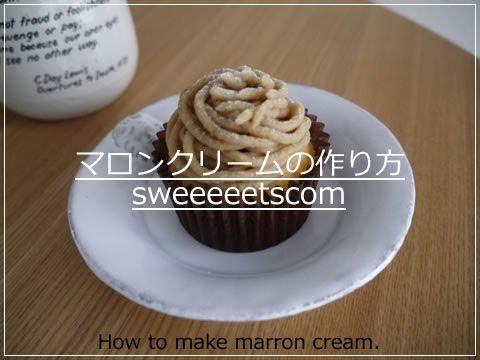マロンクリームの作り方 ( How to make marron cream. )