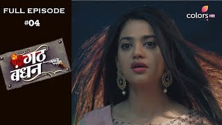 Gathbandhan - 18th January 2019 - गठ बंधन - Full Episode