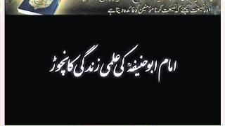 Maulana M. Haroon Khan - Imam Abu Hanifa Ki Ilmi Zindagi Ka Nichore (6 April 2012)