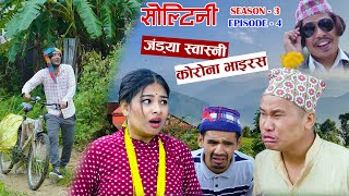 जड्या स्वासनी | Soltini | Ep 4 | 24-September-2020 | Colleges Nepal Comedy Video