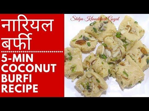 नारियल  बर्फी - Fresh Coconut Burfi Recipe in 5 min | Easy Indian Sweets for Home