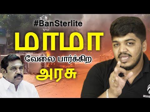 மாமா வேலை பார்க்கிற அரசு | My words Against Sterlite | #BanSterlite