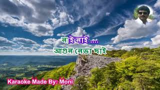 Nai Nai E Andhar Theke Karaoke Made By Moni