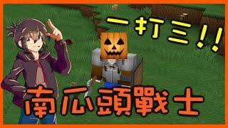 【巧克力】『minecraft:uhc歡樂場』 - 南瓜頭戰士一挑三!