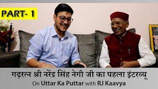 गढ़रत्न श्री Narendra Singh Negi जी का Exclusive Interview PART- 1 RJ Kaavya के साथ    2019