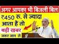 Modi News: अभी-अभी PM मोदी का बड़ा एलान- Narendra modi latest speech today health insurance scheme
