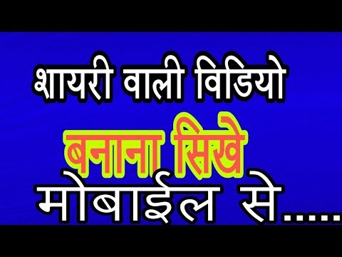 How to create shayari video!! Shayari wali video edit kare android phone se//By Tech all in onE