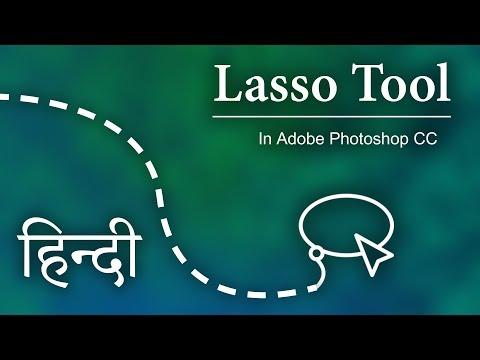 Lasso Tool in Adobe Photoshop in Hindi