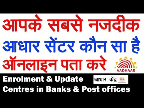 How to Find Nearest Aadhaar Center Online (Hindi)