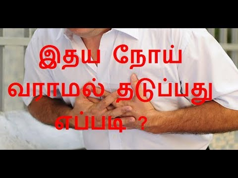 how to prevent from heart attack in tamil | Prevention from Heart arrest
