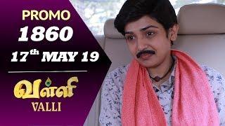 VALLI Promo | Episode 1860 | Vidhya | RajKumar | Ajai Kapoor | Saregama TVShows Tamil