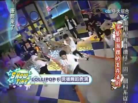 Lollipop F 康熙来了 CRAZY舞 Special版