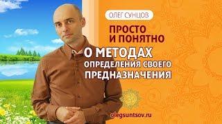 Олег Сунцов О методах познания своего предназначения