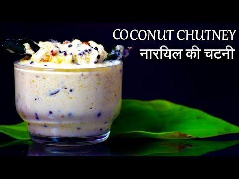 Coconut Chutney Recipe in Hindi | Nariyal ki Chatni | Nariyal Chutney | Idli Chutney recipe