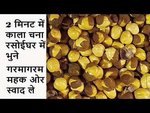 २  मिनट  में  भुने  काले  चने | Roasted Kala Chana in Salt At Home