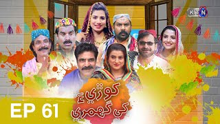 Khori Khay Ghumri  Episode 61 | Comedy Drama Serial | on KTN Entertainment