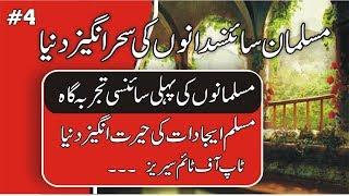 Top of time  Part#4  M Imran adeeb  Muslim Scientist   Films & series