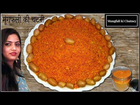 mungfali ki chatni-Peanut Dry Chutney-Shengdachyi Chutney-Vada Pav Chutney