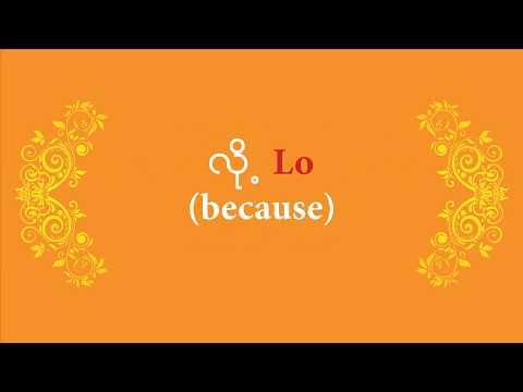 Beginning Burmese: How to say