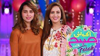 Nimra Khan Secrets | Ek Nayee Subah With Farah | 28 February 2019 | Aplus