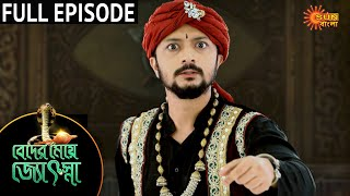 Beder Meye Jyotsna - Full Episode | 30th June 2020 | Sun Bangla TV Serial | Bengali Serial