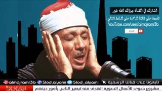 أجمل  مقاطع  للشيخ عبدالباسط عبد الصمد