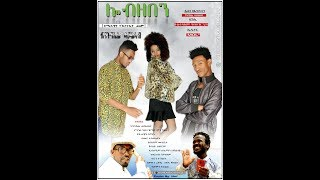 Eritrean Movie:- ሎብዘበን ብ ናትናኤል ሓይለኣብ  Lobzeben  by Natnael Hayleab Part -Six --- 2017
