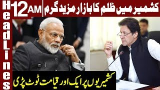 Kashmiris hold rally against India Forces | Headlines 12 AM | 25 August 2019 |  Express News
