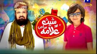 Shees Aur Allama Sahab | Episode 03 | Shees Sajjad Gul | Allama Kokab Noorani | 8th May 2020