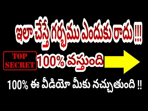 how to get pregnancy fast in telugu | గర్భవతి అవటం ఎలా  | pregnancy in telugu | quick pregnancy