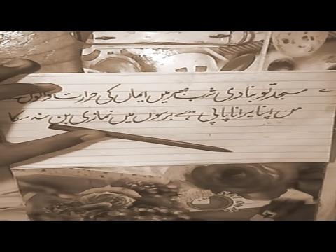 Urdu Khatati urdu handwriting urdu hand writing urdu khushkhati writing urdu writing with cut marker