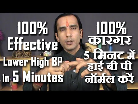 Lower High Blood Pressure in 5 Minutes - Remedy for High B.P That Works Instantly by Sachin Goyal