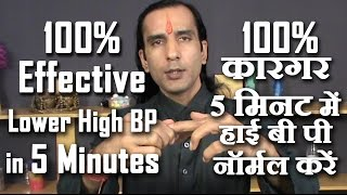 Lower High Blood Pressure In 5 Minutes Remedy For High Bp That Works
