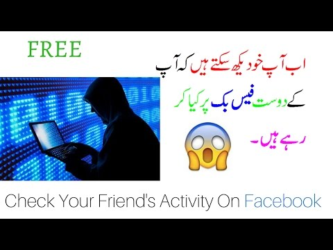How to Check Your Friends Activity/action On Facebook For Free | Anonymously | Urdu/Hindi