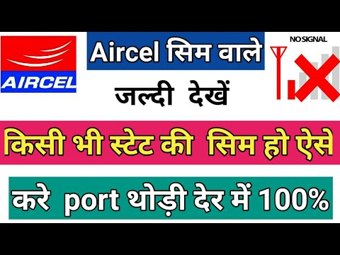 How to port Aircel Sim Without network । Aircel network problem solve 100% work। all circul upc code