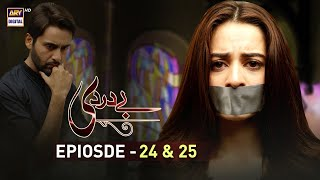 Bay Dardi Episode 24 & 25 - 13th August 2018 - ARY Digital Drama