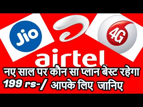 New Year Best Recharge plans for you Jio Airtel Vodafone Who is give best Offer Hindi 2018