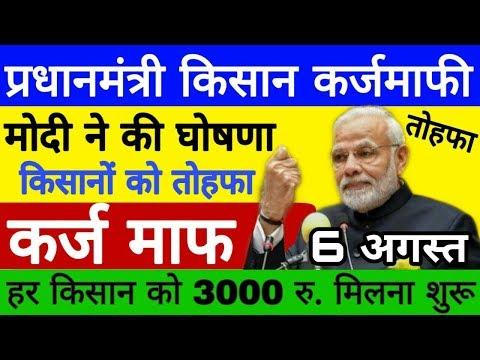Xxx Mp4 प्रधानमंत्री किसान कर्जमाफी 2019 सरकार सबका करेंगी कर्ज माफ साथ ही 3000 रुपये देंगी 3gp Sex