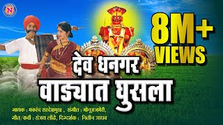 Dev Dhangar Wadyat Ghusla - देव धनगर वाड्यात  घुसला - ORIGINAL VIDEO SONG
