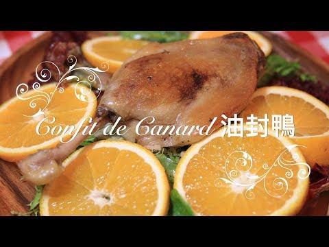 油封鴨 (低溫慢煮版) - Confit de Canard (Sous Vide Duck Confit with Anova)