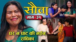 राधिका राउतको सौता | Episode -31 SAUTA | New Nepali Serial | Radhika Raut