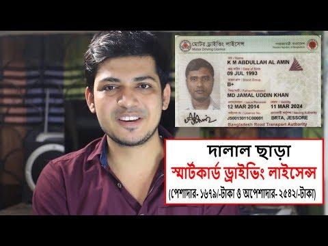 How To Get A Driving License - Details and Cost Bangladesh স্মার্টকার্ড ড্রাইভিং লাইসেন্স A to Z