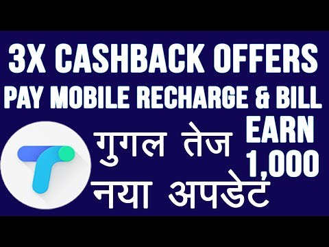 How to Pay Electricity Bills in Google Tez UPI || How to Pay BSNL Bill in Tez UPI